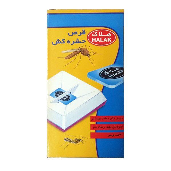 HALAK Mosquito Killer mat box 1