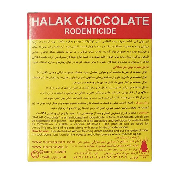 HALAK chocolate rodenticide box 3