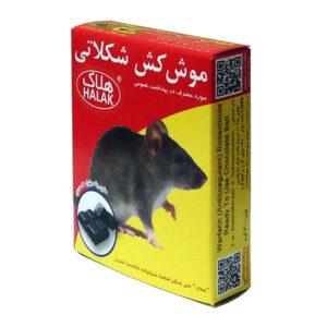 موش کش شکلاتی جعبه ای هلاک