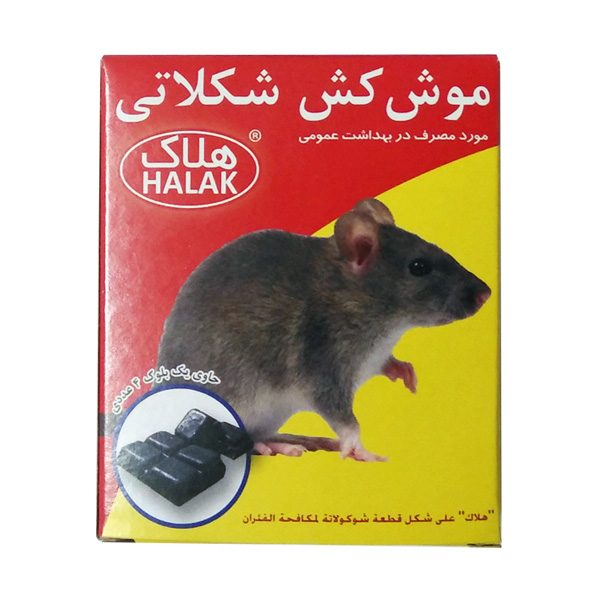 HALAK chocolate rodenticide box 2