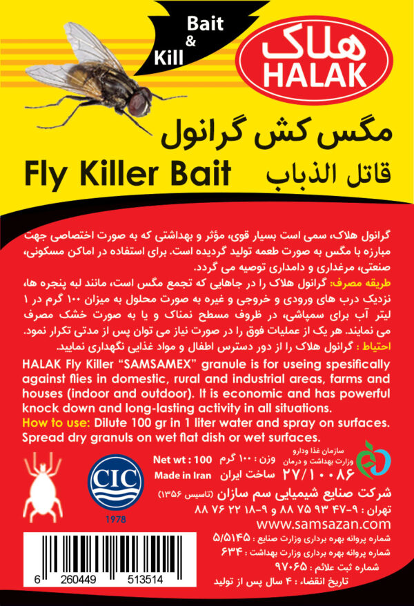 fly killer bait